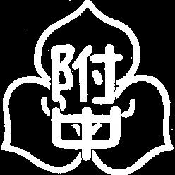 愛知教育大学附属 岡崎中学校